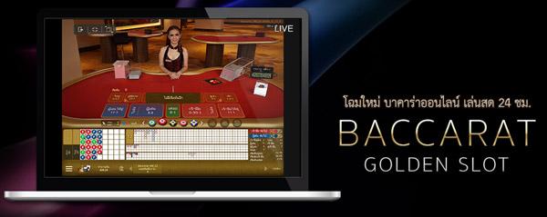 live casino first