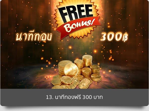 promotion bonus onlytime