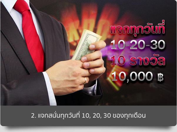 bonus slot month