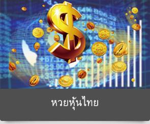หวยหุ้นไทย แทงหวยออนไลน์
