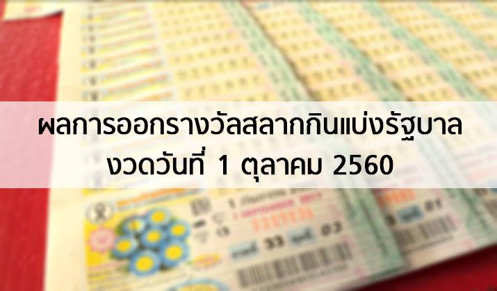 lotto online หวยรัฐบาล