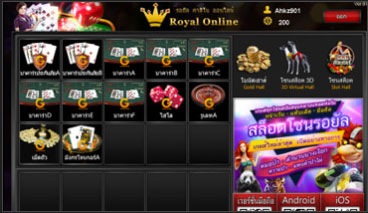 royal online pc