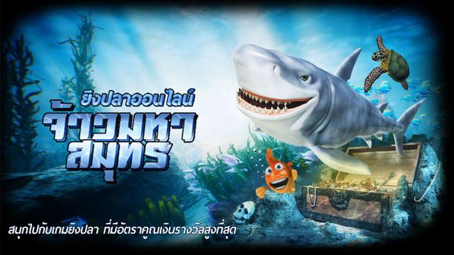 เกมส์ยิงปลาออนไลน์ เจ้ามหาสมุทร