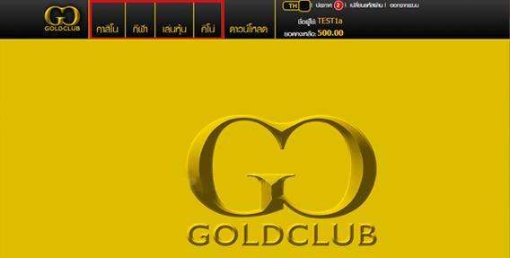 ขั้นตอนการเข้าเล่น Goldclubslot