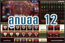 12 บอล Ruby888