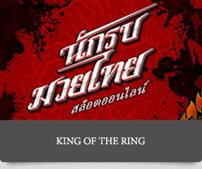 เกมสล็อต king of the ring